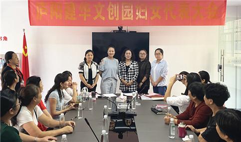 庐阳亚搏体育苹果版官方下载文创园成立第一联合工会、妇联